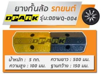 ยางกั้นรถยนต์ หรือยางห้ามล้อรถ รุ่น DDWQ-004