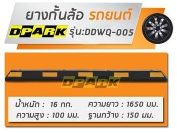 ยางกั้นรถยนต์ หรือยางห้ามล้อรถ รุ่น DDWQ-005