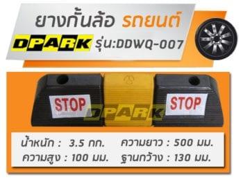 ยางกั้นรถยนต์ หรือยางห้ามล้อรถ รุ่น DDWQ-007