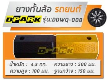 ยางกั้นรถยนต์ หรือยางห้ามล้อรถ รุ่น DDWQ-008