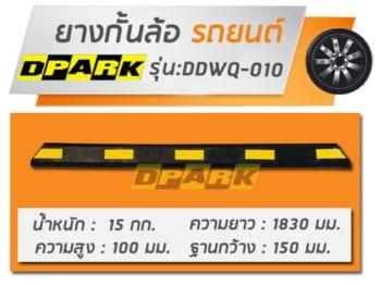 ยางกั้นรถยนต์ หรือยางห้ามล้อรถ รุ่น DDWQ-010